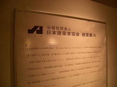 2014建築展1_R